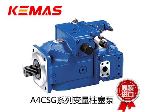力士乐A4CSG系列柱塞泵