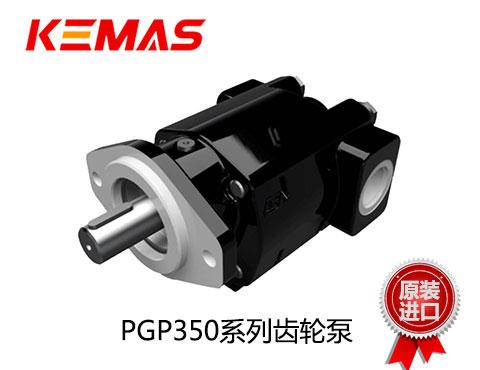 派克PGP350系列齿轮泵