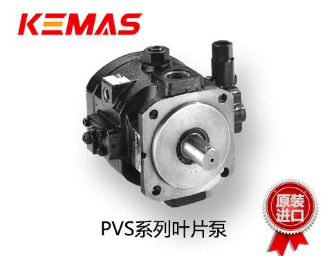 派克PVS系列叶片泵