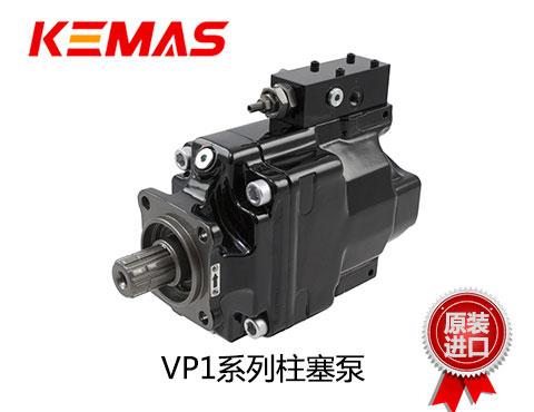派克VP1系列柱塞泵