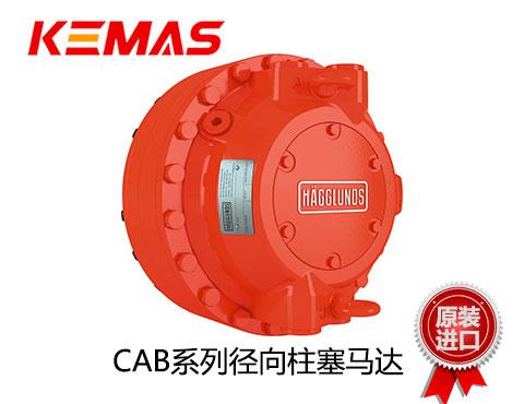 赫格隆CAB系列液压马达