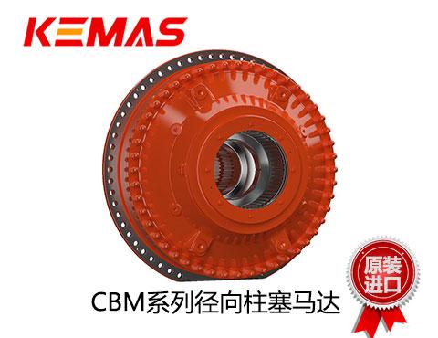 赫格隆CBM系列液压马达