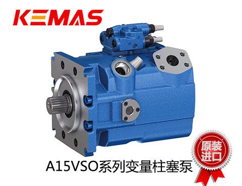 力士乐A15VSO系列柱塞泵