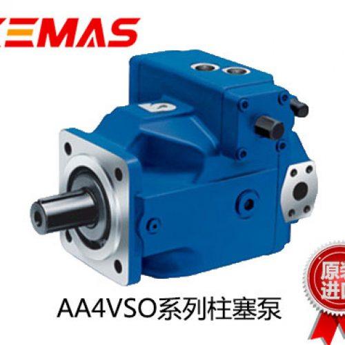 力士乐AA4VSO系列柱塞泵