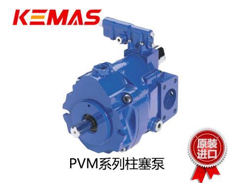 威格士PVM系列柱塞泵