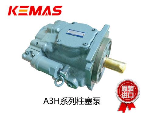 油研A3H系列柱塞泵