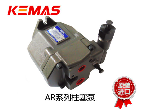 油研AR系列柱塞泵