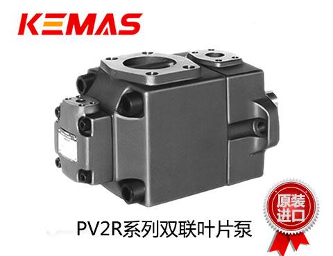 油研PV2R双联叶片泵